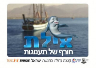 Winter of pleasures at Eilat city