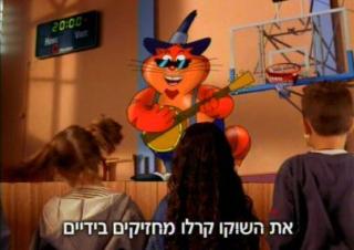 Carlo (Tnuva): Zodiac (Mazalot) commercial