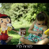 """HOT – Pinocchio at """"Mini Israel"""" commercial"""