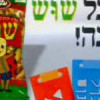 Shush snacks (Elite) – with gift rulers