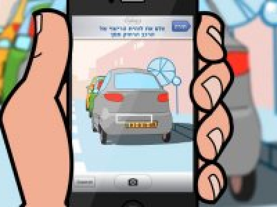 iPark application (Hyundai): promotional animation