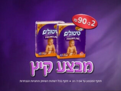 Titulim (baby diapers) summer commercial