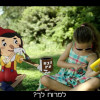 "HOT – Pinocchio at ""Mini Israel"" commercial"